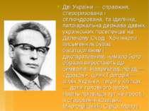 Дві України — справжня, стероризована і сплюндрована, та ідилічна, патріархал...