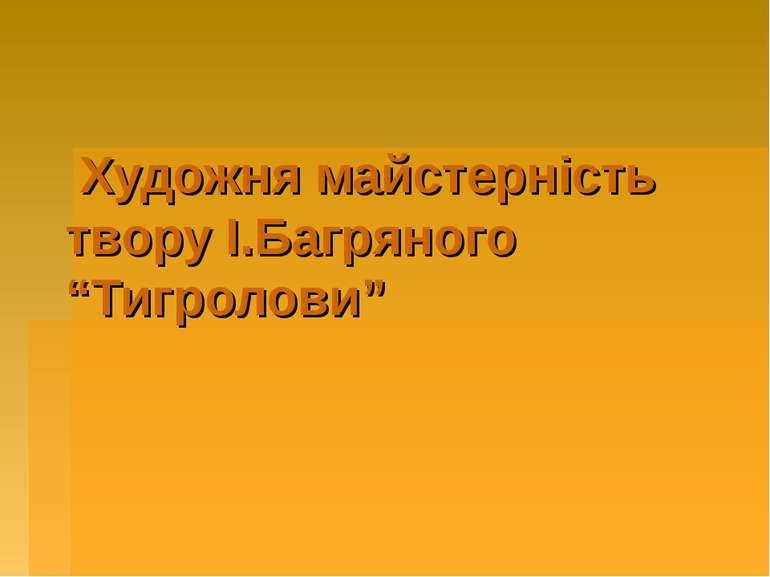 """Художня майстерність твору І.Багряного """"Тигролови"""""""