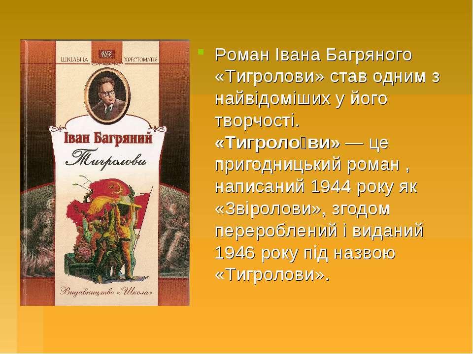 Роман Івана Багряного «Тигролови» став одним з найвідоміших у його творчості....