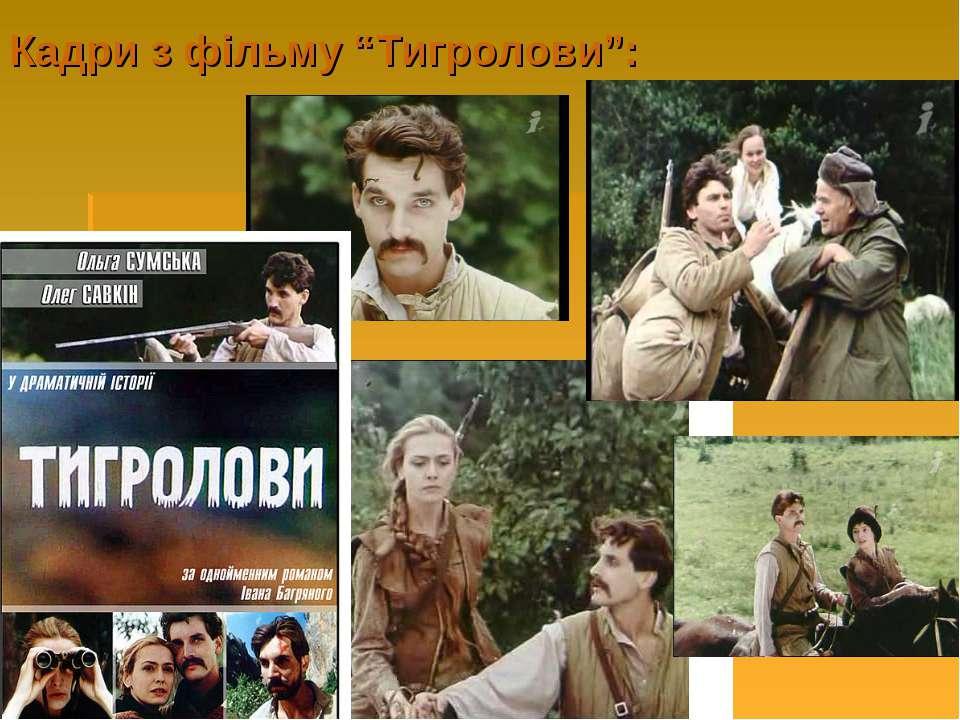 """Кадри з фільму """"Тигролови"""":"""
