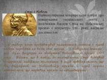 Стус і Нобель Найпопулярніша інтерпретація історії про номінування українсько...