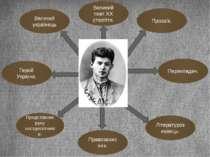 Великий українець Літературознавець. Прозаїк. Перекладач. Великий поет ХХ сто...