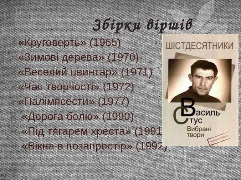 Збірки віршів «Круговерть» (1965) «Зимові дерева» (1970) «Веселий цвинтар» (1...