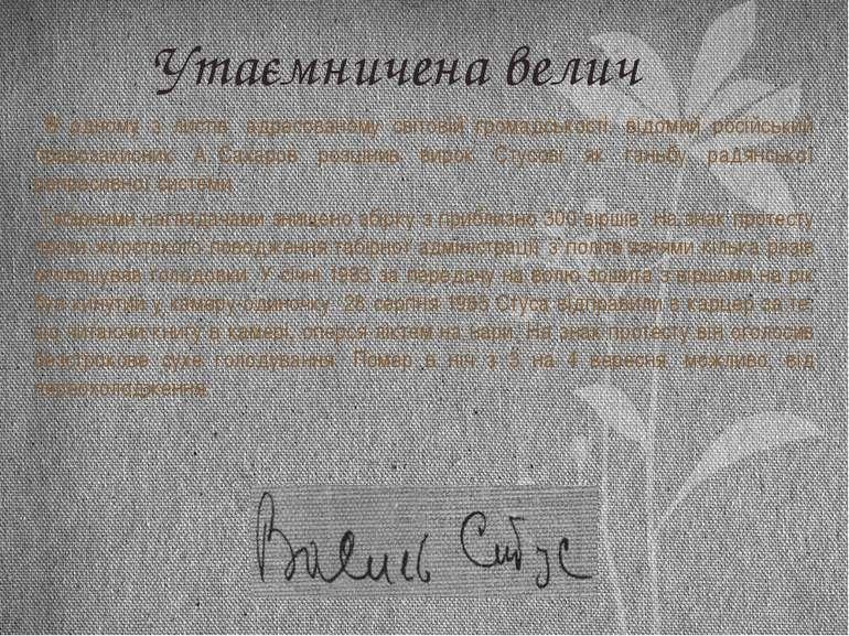 Утаємничена велич В одному з листів, адресованому світовій громадськості, від...