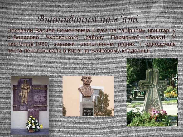 Вшанування пам'яті Поховали Василя Семеновича Стуса на табірному цвинтарі у с...