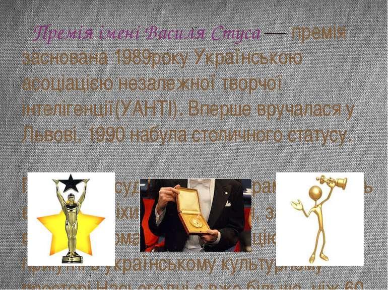 Премія імені Василя Стуса— премія заснована 1989року Українською асоціацією ...