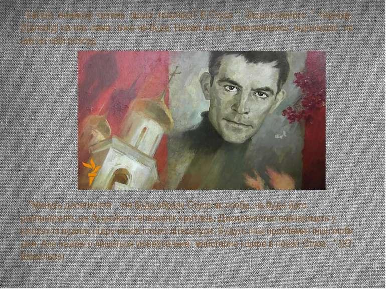 """""""Минуть десятиліття... Не буде образу Стуса як особи, не буде його розпинател..."""