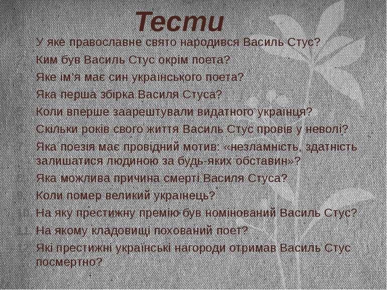 Тести У яке православне свято народився Василь Стус? Ким був Василь Стус окрі...