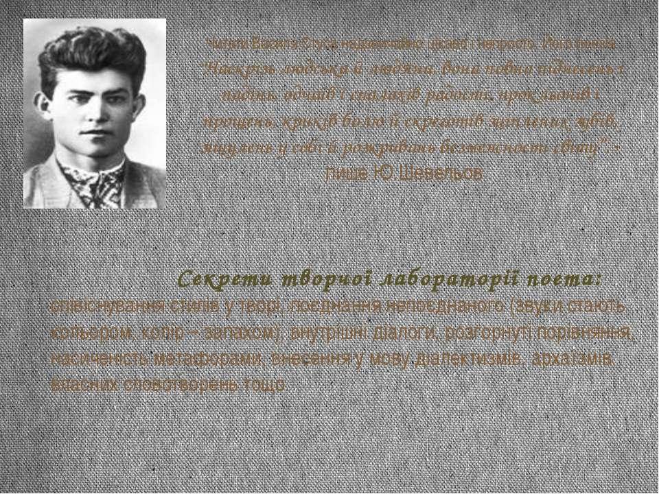Секрети творчої лабораторії поета: співіснування стилів у творі, поєднання не...