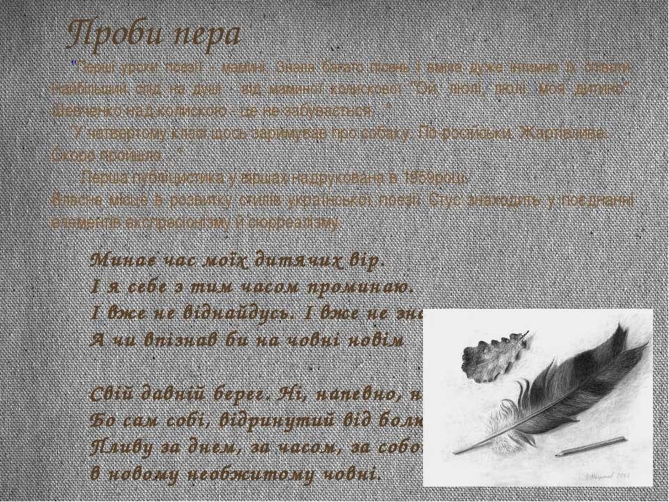 """""""Перші уроки поезії - мамині. Знала багато пісень і вміла дуже інтимно ї..."""