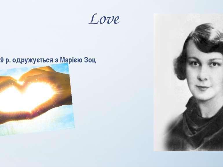 Love У 1929 р. одружується з Марією Зоц
