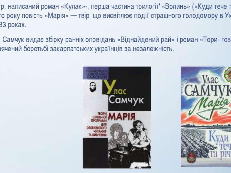 У 1932 р. написаний роман «Кулак»-, перша частина трилогії' «Волинь» («Ку...