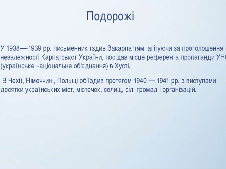 Подорожі У 1938—-1939 pp. письменник їздив Закарпаттям, агітуючи за проголоше...