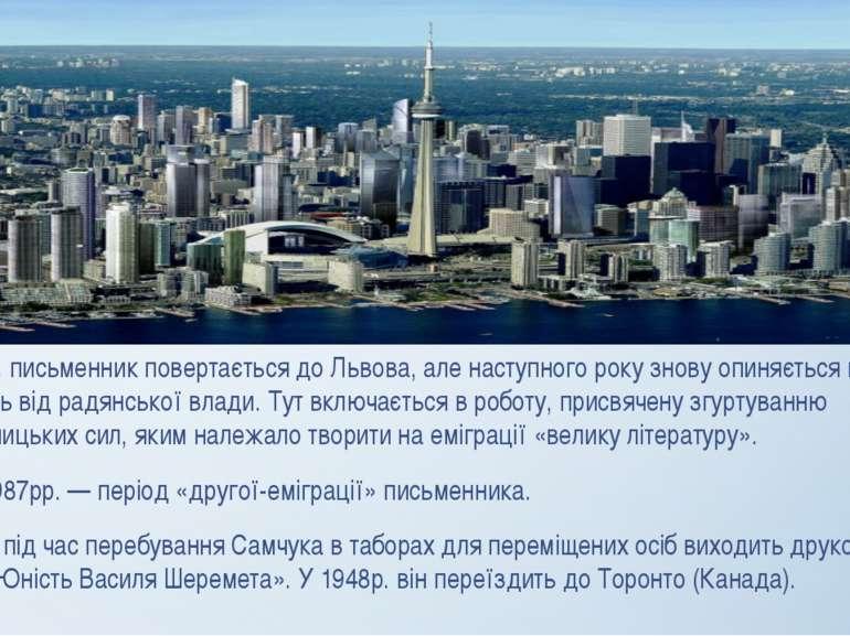 У 1943 р. письменник повертається до Львова, але наступного року знову опиня...