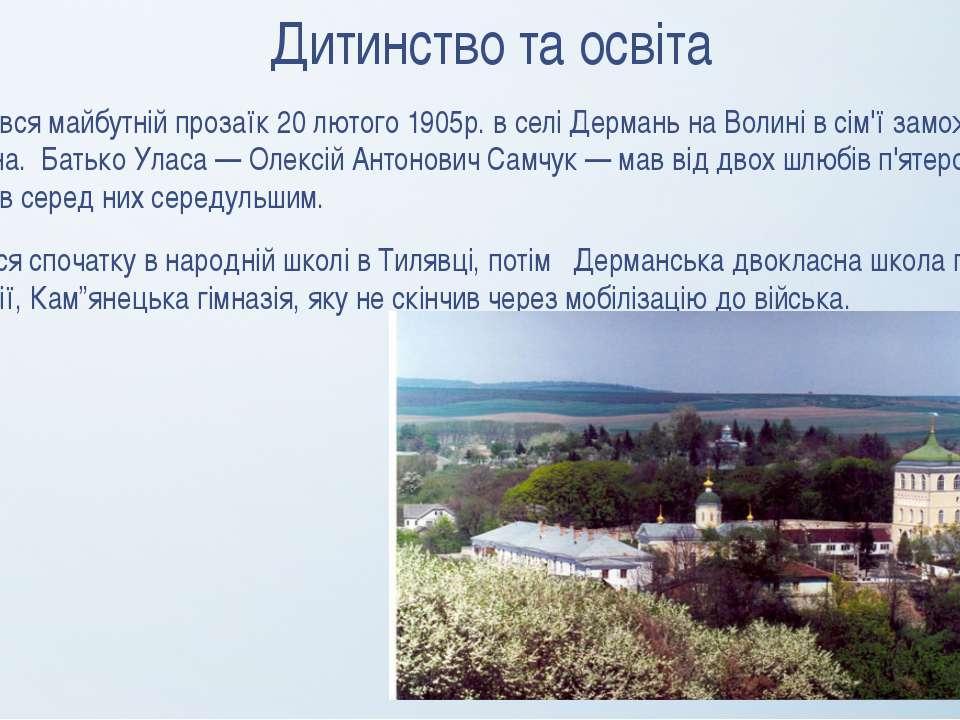 Дитинство та освіта Народився майбутній прозаїк 20 лютого 1905р. в селі Дерма...