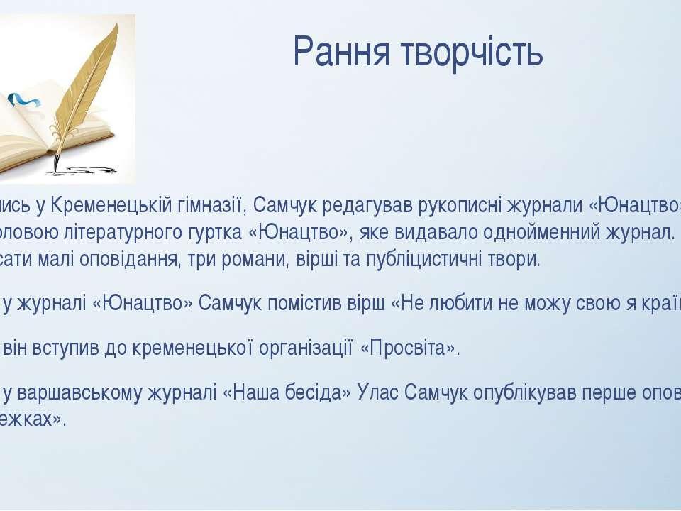 Рання творчість Навчаючись у Кременецькій гімназії, Самчук редагував рукопис...