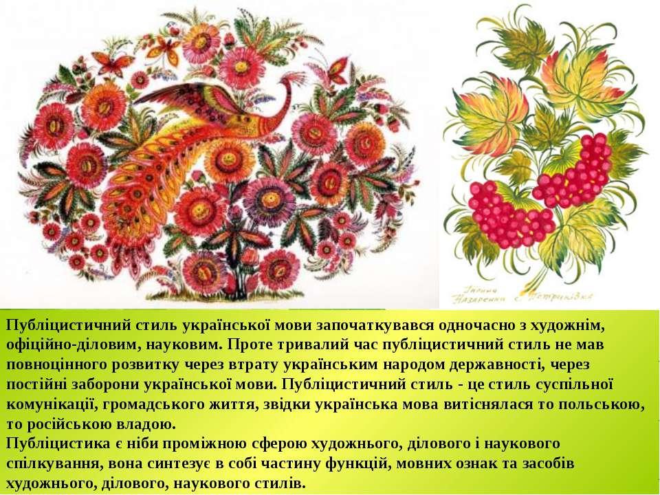 Публіцистичний стиль української мови започаткувався одночасно з художнім, оф...
