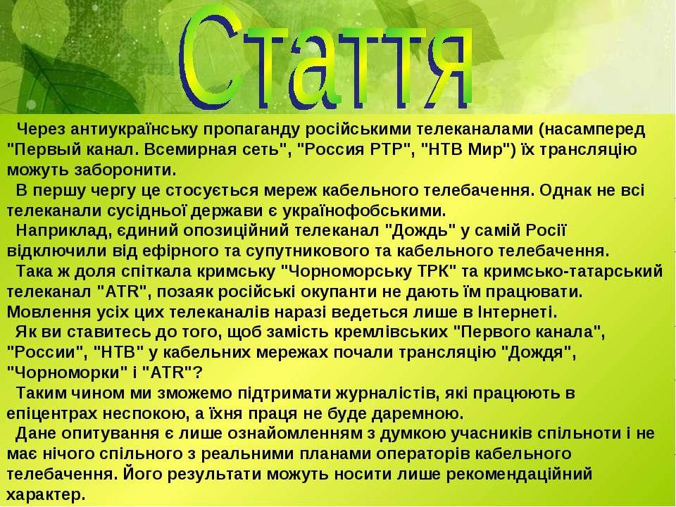"Через антиукраїнську пропаганду російськими телеканалами (насамперед ""Первый ..."