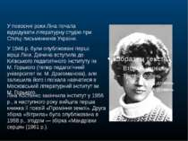 У повоєнні роки Ліна почала відвідувати літературну студію при Спілці письмен...