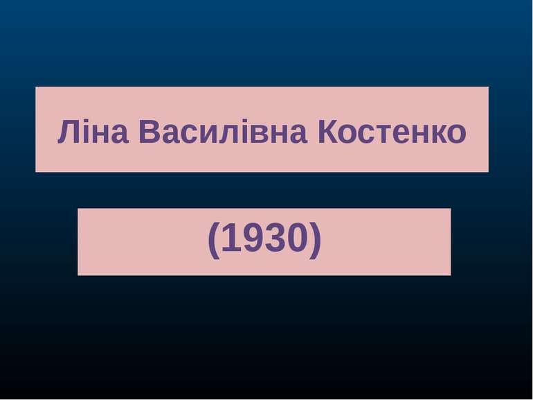 Ліна Василівна Костенко (1930)