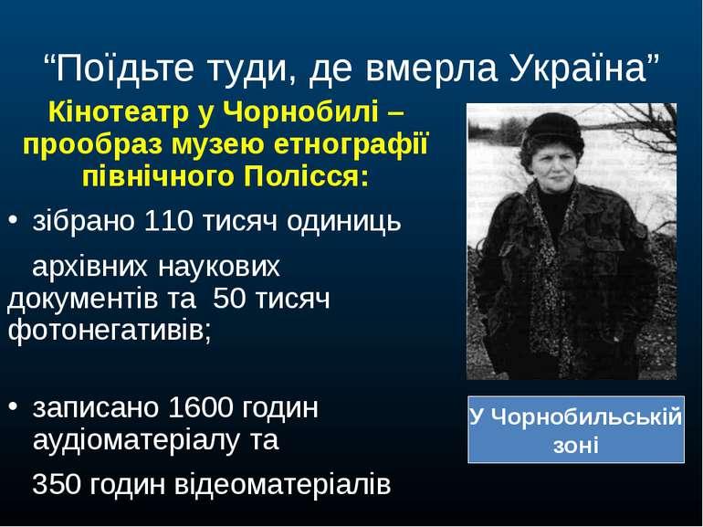 """""""Поїдьте туди, де вмерла Україна"""" Кінотеатр у Чорнобилі – прообраз музею етно..."""