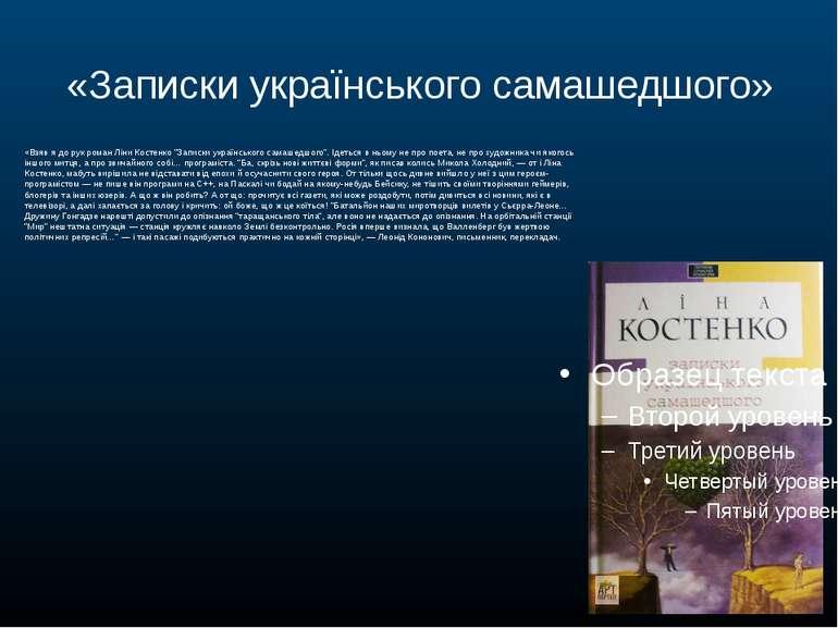 """«Записки українського самашедшого» «Взяв я до рук роман Ліни Костенко """"Записк..."""