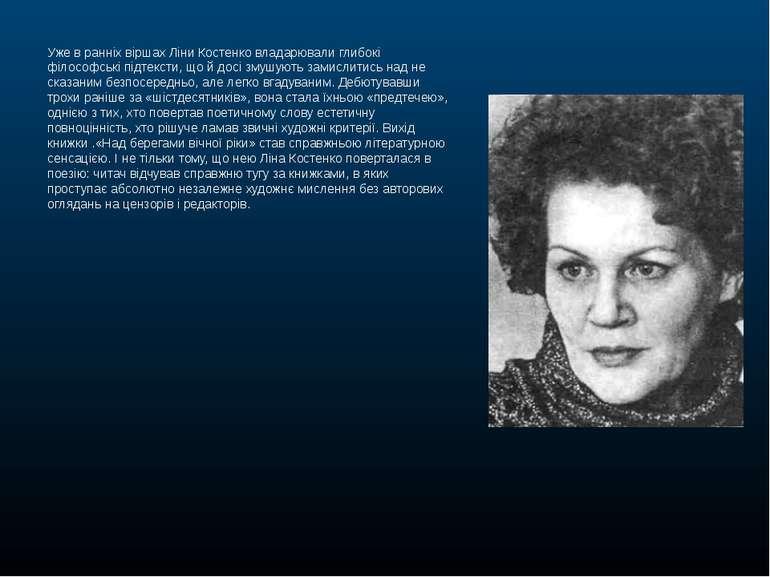 Уже в ранніх віршах Ліни Костенко владарювали глибокі філософські підтексти, ...