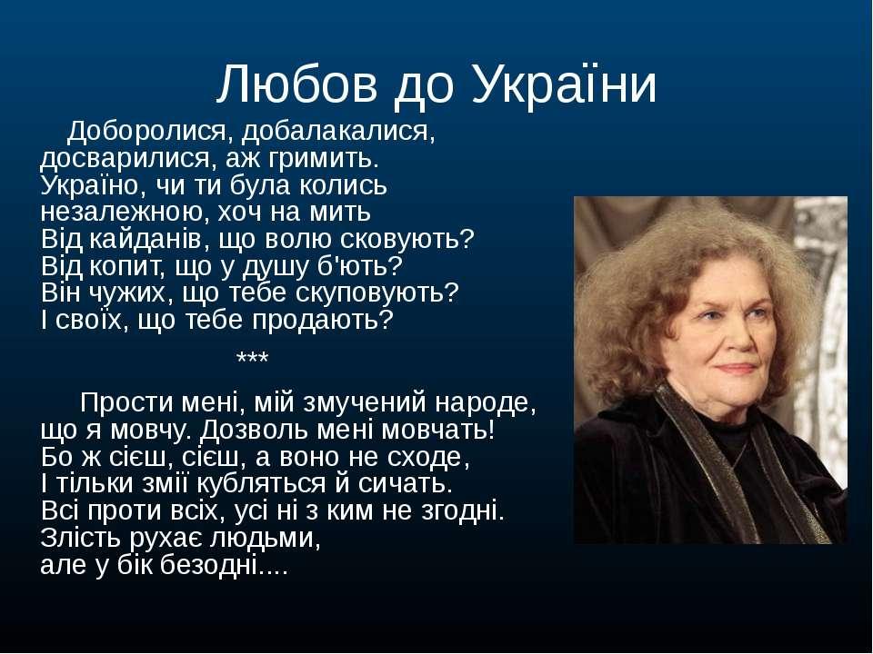 Любов до України Доборолися, добалакалися, досварилися, аж гримить. Україно, ...