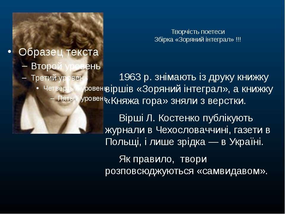 Творчість поетеси Збірка «Зоряний інтеграл» !!! 1963 р. знімають із друку кни...