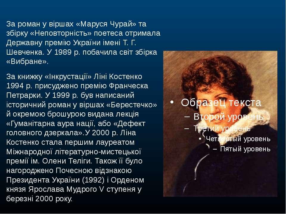 За роман у віршах «Маруся Чурай» та збірку «Неповторність» поетеса отримала Д...