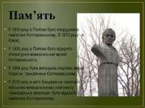 Пам'ять У 1903 році в Полтаві було споруджено пам'ятник Котляревському; В 197...
