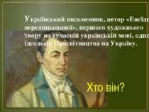Український письменник, автор «Енеїди перелицьованої», першого художнього тво...