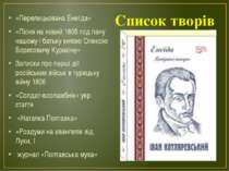 Список творів «Перелицьована Енеїда» «Пісня на новий 1805 год пану нашому і б...
