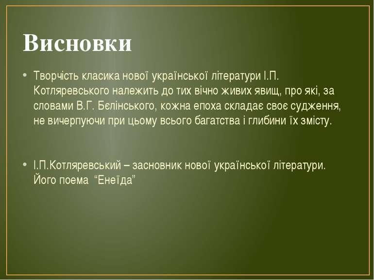 Висновки Творчість класика нової української літератури І.П. Котляревського н...