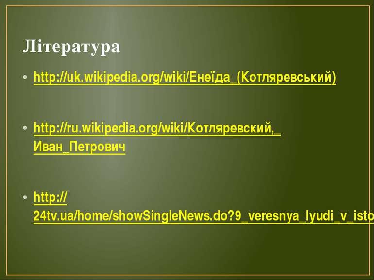 Література http://uk.wikipedia.org/wiki/Енеїда_(Котляревський) http://ru.wiki...