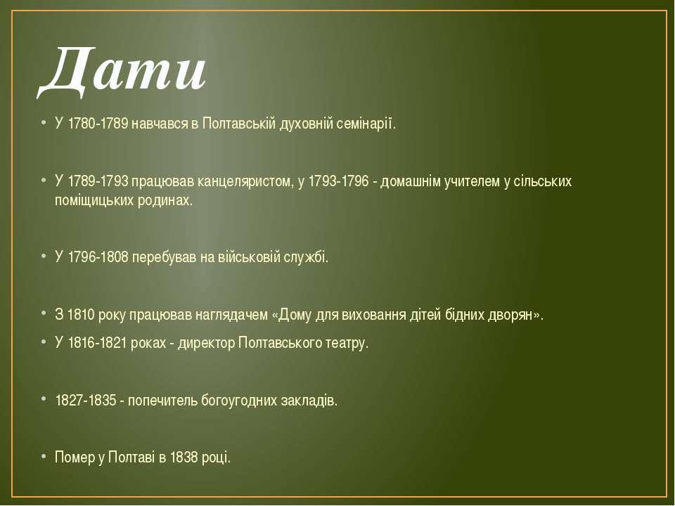 Дати У 1780-1789 навчався в Полтавській духовній семінарії. У 1789-1793 працю...