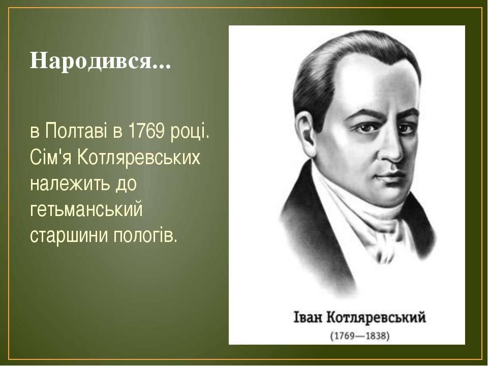 Народився... в Полтаві в 1769 році. Сім'я Котляревських належить до гетьмансь...