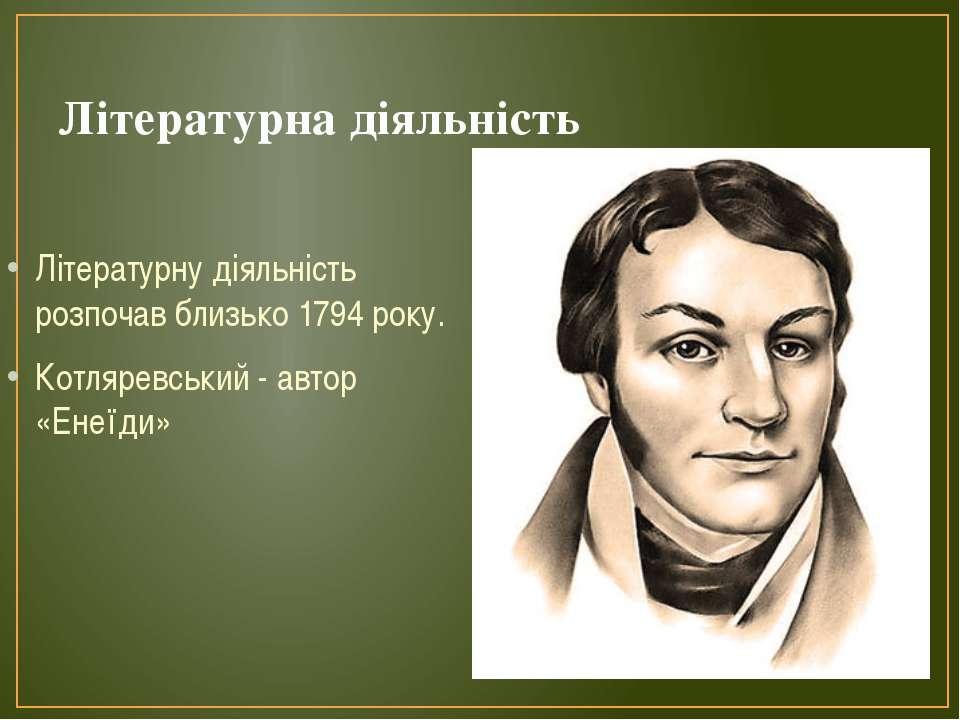 Літературна діяльність Літературну діяльність розпочав близько 1794 року. Кот...