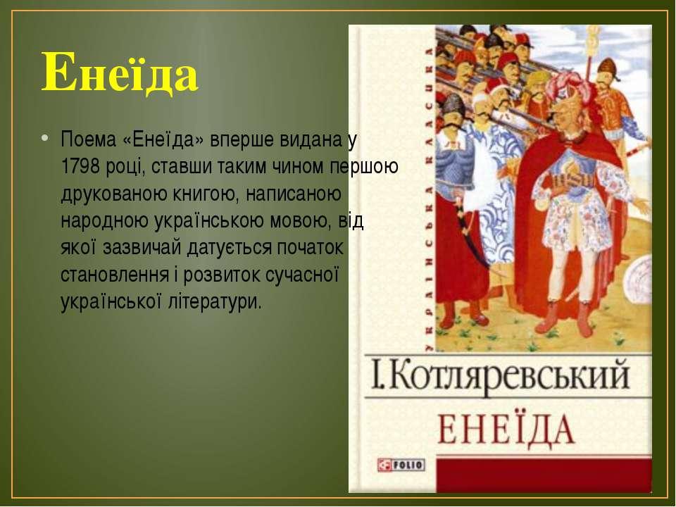 Енеїда Поема «Енеїда» вперше видана у 1798 році, ставши таким чином першою др...