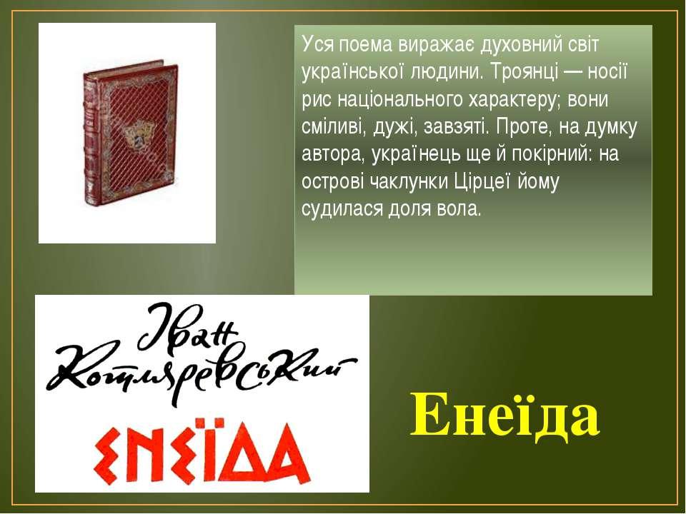 Енеїда Уся поема виражає духовний світ української людини. Троянці — носії ри...