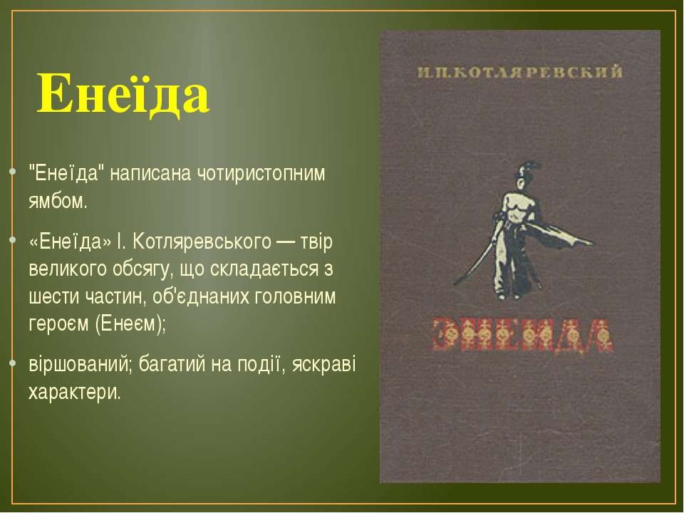 "Енеїда ""Енеїда"" написана чотиристопним ямбом. «Енеїда» І. Котляревського — тв..."