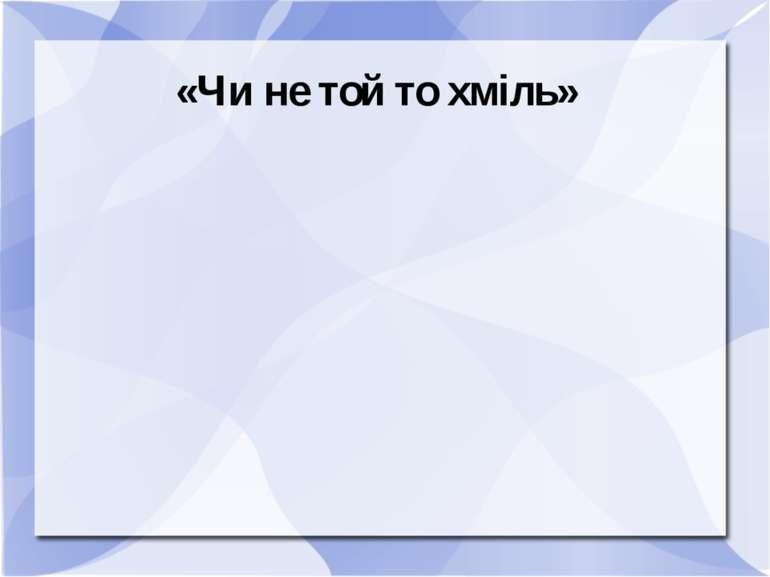 «Чи не той то хміль»