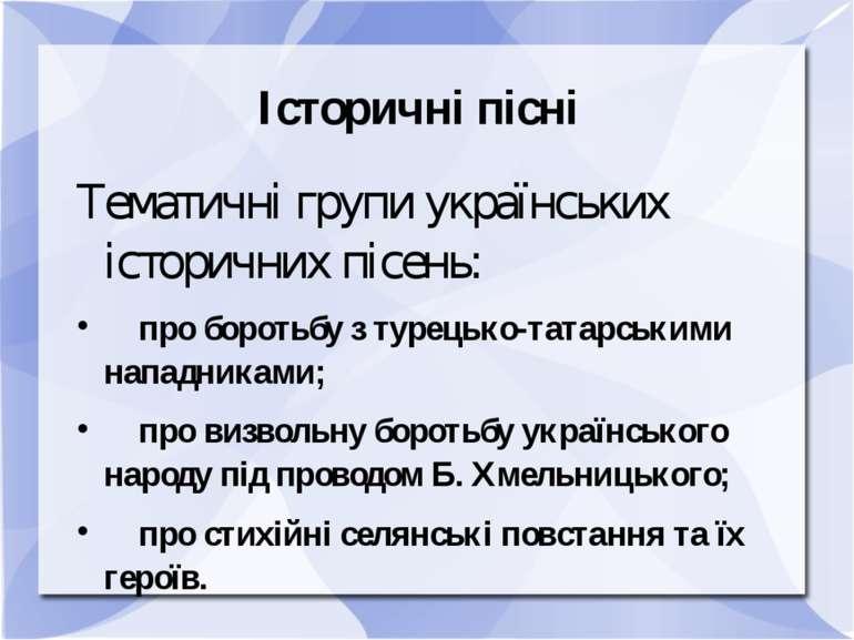 Історичні пісні Тематичні групи українських історичних пісень: про боротьбу з...