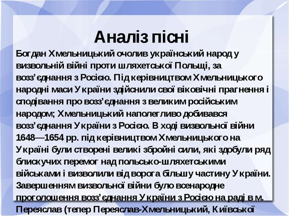 Аналіз пісні Богдан Хмельницький очолив український народ у визвольній війні ...