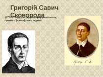 Григорій Савич Сковорода  (1722-1794рр.)— українськийпросвітитель, гуманіс...