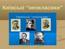 """Київські """"неокласики"""""""