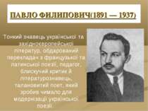 ПАВЛО ФИЛИПОВИЧ(1891 — 1937) Тонкий знавець української та західноєвропейсько...