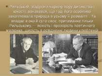 Рильський, згадуючи чарівну пору дитинства і юності, зізнавався, що тоді його...