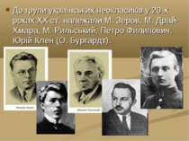 До групи українських неокласиків у 20-х роках XX ст. належали М. Зеров, М. Др...