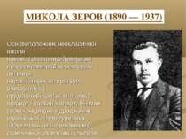 МИКОЛА ЗЕРОВ (1890 — 1937) Основоположник неокласичної школи поетів. Таланови...